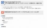 Giga Pocket DigitalのVFTV動作停止の不具合解消しました。