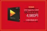 SONY製「VEGAS PRO 12 EDIT」が4980円!