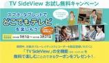 ブルーレイディスクレコーダー BDZ-ET1200 BDZ-EW520 値下げと「TV SideView」お試し無料キャンペーンが延長