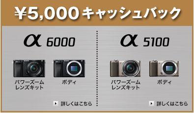ILCE-6000