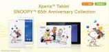 スヌーピーが65周年だそうで、Xperia Tabletやウォークマン Sシリーズとコラボしてます。