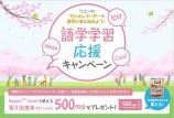 ラジオレコーダー購入で「語学学習応援キャンペーン」実施中!