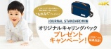 新型4KハンディカムでJOURNAL STANDARD特製キャリングバックキャンペーンが延長!