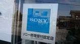 当店はソニー製品の修理受付認定店です!