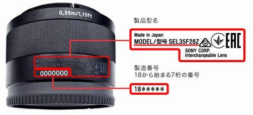SEL35F28Z無償修理