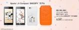 格安スマホ Xperia J1 Compact スヌーピーモデルもやってきた!