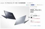 VAIO Pro 13 も mk2 になって再登場!ビジネス向けナンバーワンモデルです。