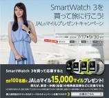 SmartWatch 3 を買って旅に行こう!というJALタイアップキャンペーンが始まっています。