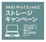 VAIO Pro 13|mk2 が最大20,000円お得に、買えちゃうキャンペーンが開始されました。