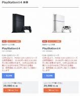 PS4が10月1日から34,980円+税にプライスダウン!