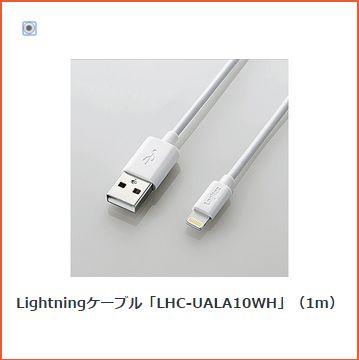 Lightningコネクタ対応ケーブル