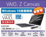 Windows 10プリインストールモデルのVAIOが発売開始!