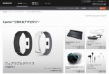 本日より Xperia Store がソニーストアに統合されました。