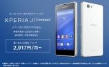 Xperia J1 Compact が値下げで 49,800円+税!月々の通信費も2,917円~