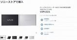VAIO Pro13 mk2 の通常SSD(SATA)512GB が20,000円のプライスダウン!