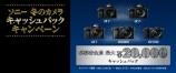 ソニー冬のカメラキャッシュバックキャンペーン!応募者全員最大¥20,000キャッシュバック!