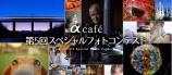 α cafe 第5回スペシャルフォトコンテスト開催中!