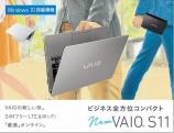 925gの高性能コンパクトVAIO S11 登場!