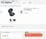 耳かけタイプのウォークマン用ソフトケース CKS-NWWS610 も値下げです。