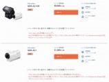 小型・軽量アクションカム HDR-AZ1 が生産完了→最終処分価格へ!
