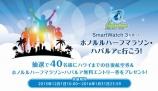 SmartWatch3を買ってホノルルハーフマラソン・ハパルアに行こう!キャンペーン実施中です。