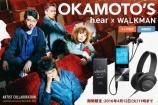 h.ear×WALKMAN OKAMOTO'S コラボモデル第2弾がついに登場!