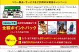 日本最大級の動画配信サービス『楽天SHOWTIME』でお得に楽しめる!キャンペーン実施中