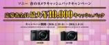 αがお得に買えちゃう!春のカメラ キャッシュバックキャンペーン始まります。