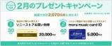 My Sony ID特典! 2月のプレゼントキャンペーン情報