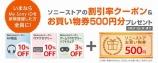 My Sony IDの新規登録で今なら割引率クーポンと500円分のお買物券が貰えます!