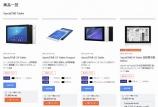 Xperia Tablet Wi–Fiモデル 3月で出荷完了に!