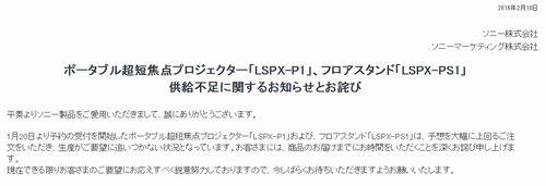 「LSPX-P1」「LSPX-PS1」供給不足に関するお知らせ