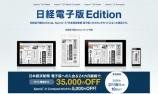 Xperia Tablet とXperia J1 Compact 日経電子版Editionになって登場しました。