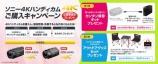 応募者全員プレゼント 4Kハンディカムご購入キャンペーン開催中!