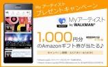 スマホアプリ「Myアーティスト」で100名様にAmazonギフト券1000円分プレゼントキャンペーン!