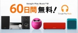 ワイヤレススピーカー・システムステレオを製品登録してGoogle Play Music 無料クーポンもらっちゃおう!
