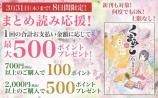 Reader Store 8日間限定「カートまとめ買いキャンペーン」 最大500ポイントプレゼント!