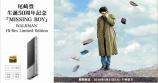 数量限定!尾崎豊生誕50周年記念『MISSING BOY』ウォークマンHi-Res Limited Edition登場です。