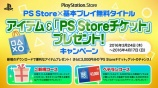 PS Storeで基本プレイ無料タイトルをダウンロードするとアイテム&「PS Storeチケット」ゲットのチャンス!