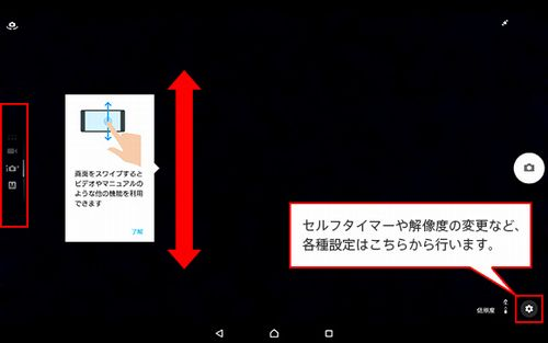 Xperia Z4 Tablet 6.0アップデート