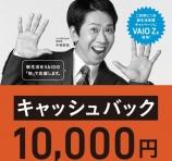 VAIO Z も1万円キャッシュバックの対象になりました!