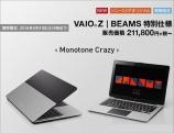 BEAMS特別仕様のVAIO Zが期間限定で販売開始!