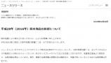 ソニーのカメラ系製品、熊本地震の影響で長期品切れの模様・・・