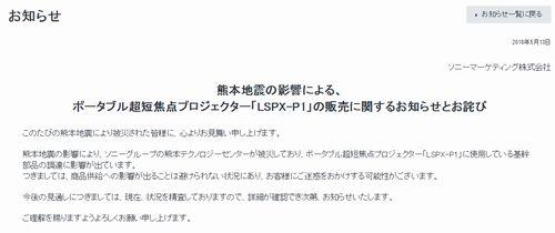 LSPX-P1