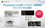 初音ミクも!PlayStation4 HDD ベイカバー単品販売もあるんです!