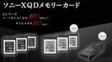 高速読み書き対応のXQDメモリーカードがまたまた大幅値下げ!