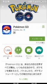 ポケモンGOが日本でついに配信!スマホのバッテリーにお困りではありませんか?
