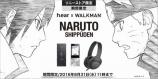 h.ear×WALKMAN 「ナルトVSサスケ最終決戦記念」モデルが発売!