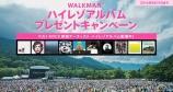 WALKMAN ハイレゾアルバムプレゼントキャンペーン実施中!