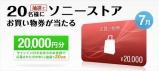 7月のプレゼント!My Sony IDをお持ちのお客様応募はお済みですか